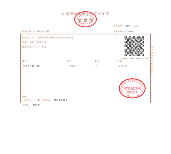 Beijng starts with e invoicing: centralisation, e signatures